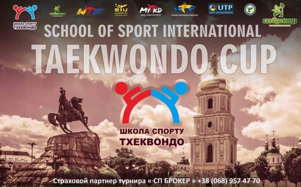 "Скоро ""Shool of Sport International Taekwondo Cup"""